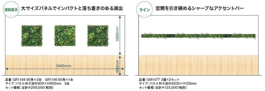 グリーンパネル おすすめ演出スタイル ワイド壁面