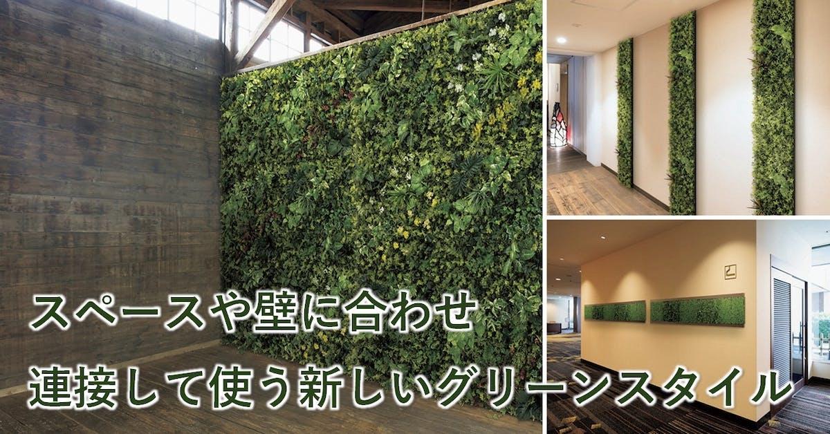 フェイクグリーンの壁面緑化