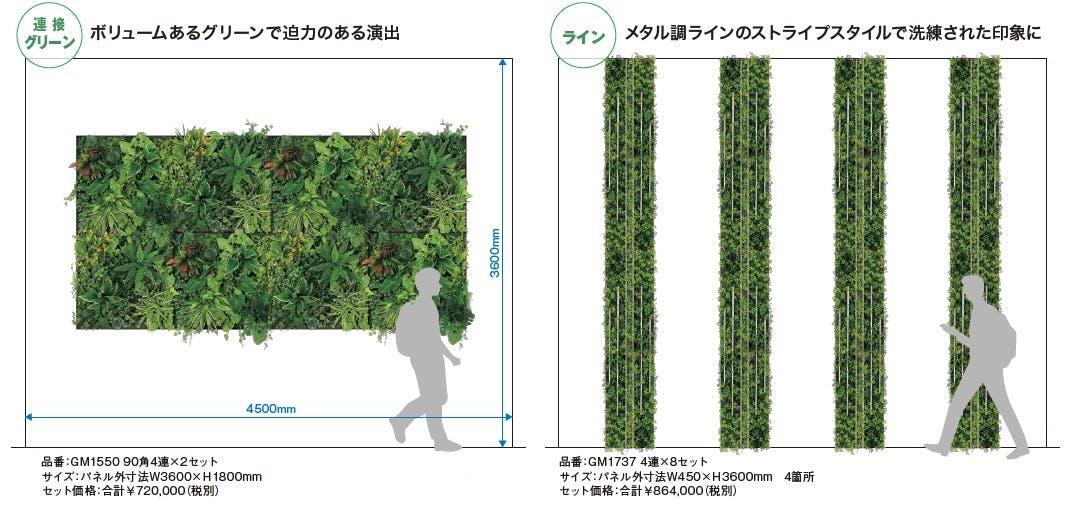 グリーンパネル おすすめ演出スタイル 大壁面