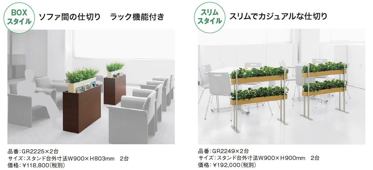 グリーンスタンドのテーブルソファ周りの設置事例