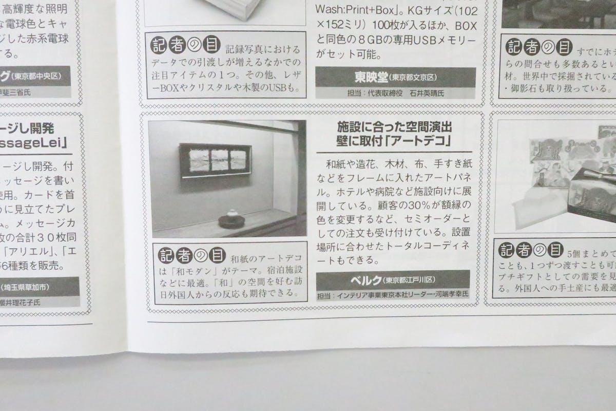 ブライダル産業新聞3