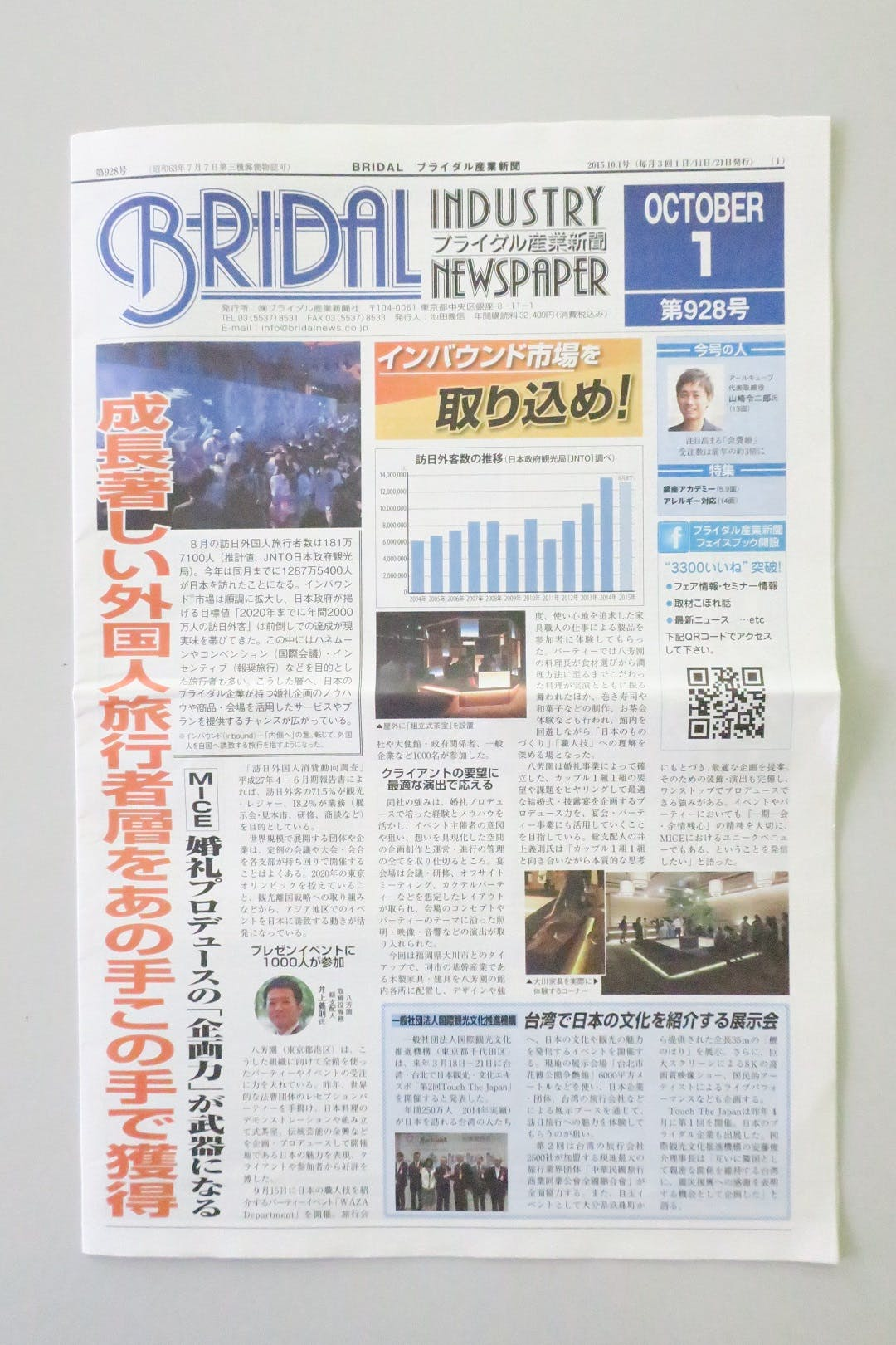 ブライダル産業新聞1