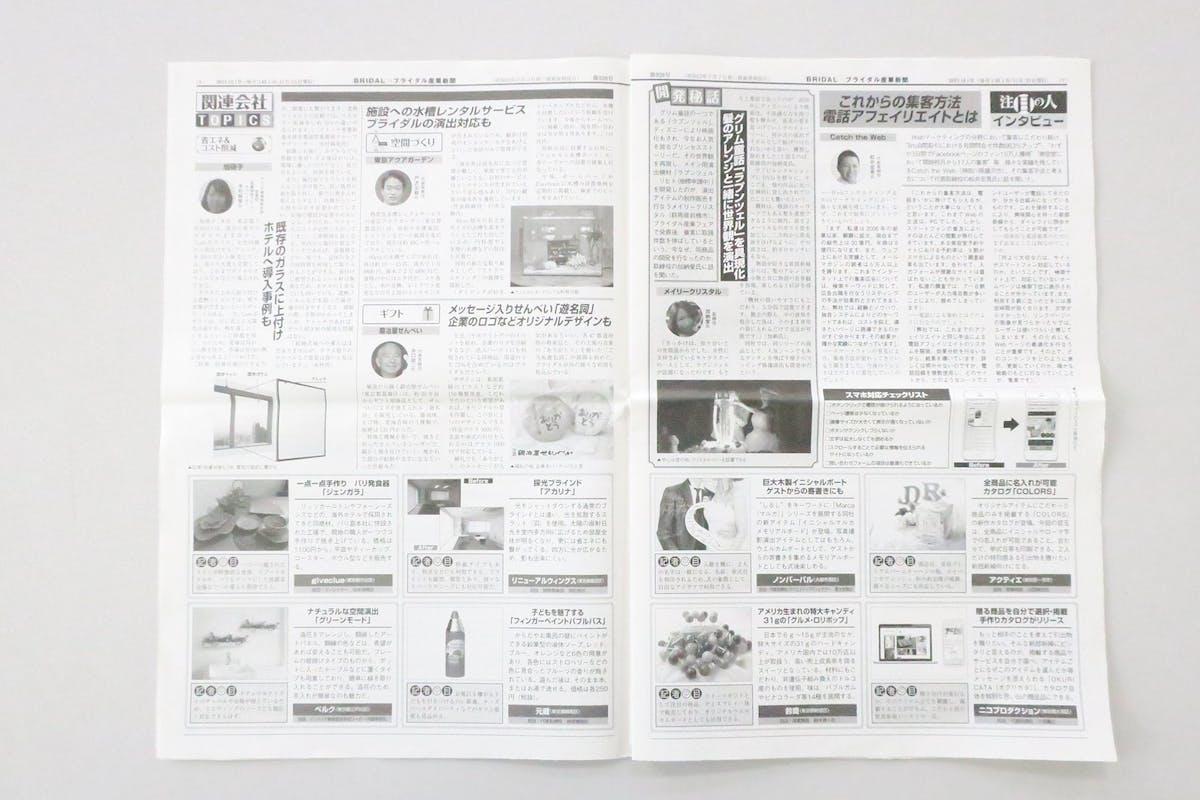 ブライダル産業新聞2