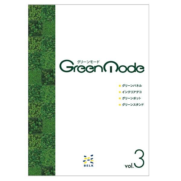グリーンモードWEBカタログ