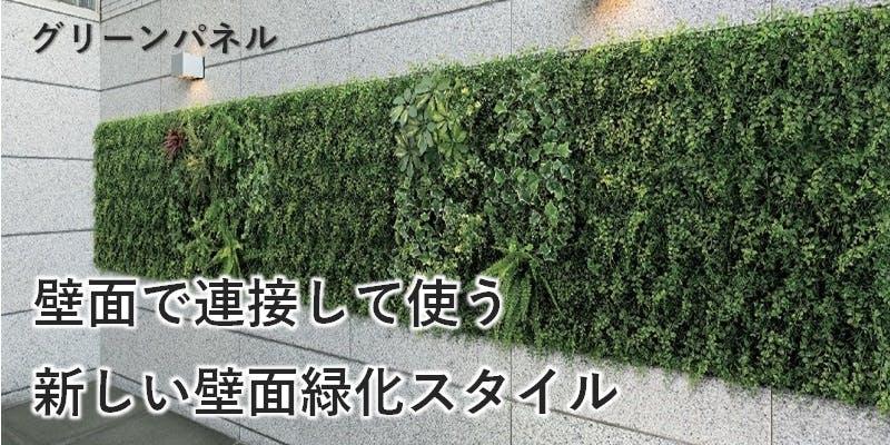 グリーンパネルは壁面で連接して使う新しい壁面緑化です