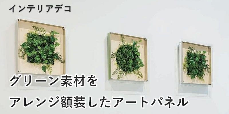 インテリアデコはグリーン素材をアレンジ額装したアートパネルです