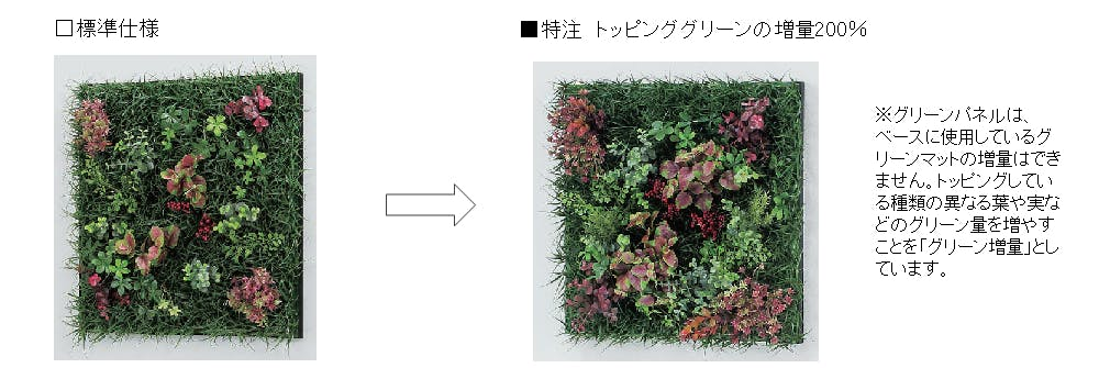 グリーンパネルのピース変更の事例です
