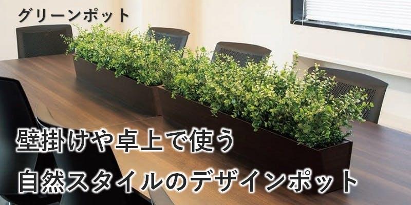 グリーンポットは壁掛けや卓上で使う自然スタイルデザインポットです
