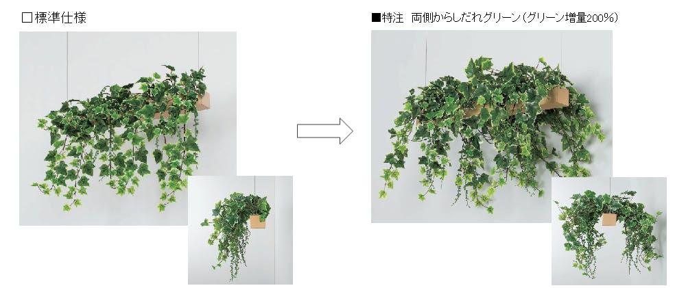 グリーンポットのピース変更の事例