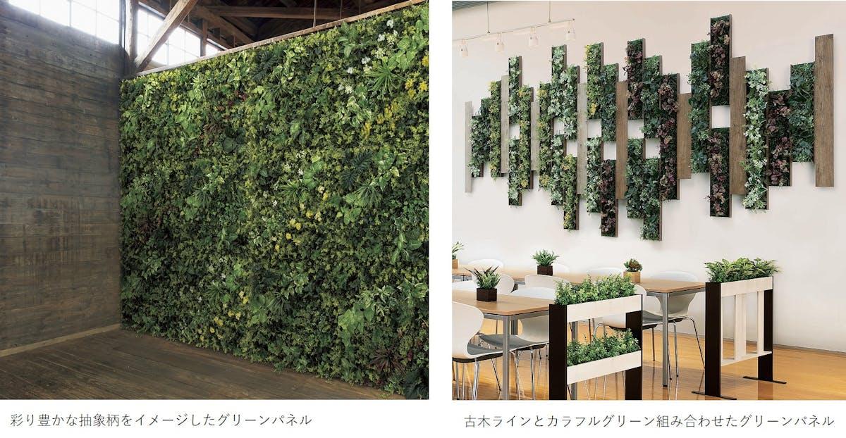 フェイクグリーンを使った壁面緑化の事例です