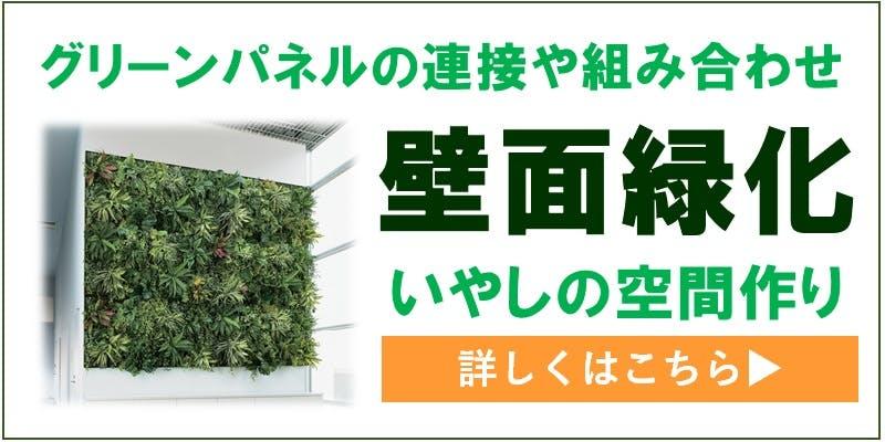 フェイクグリーンを使った壁面緑化特集
