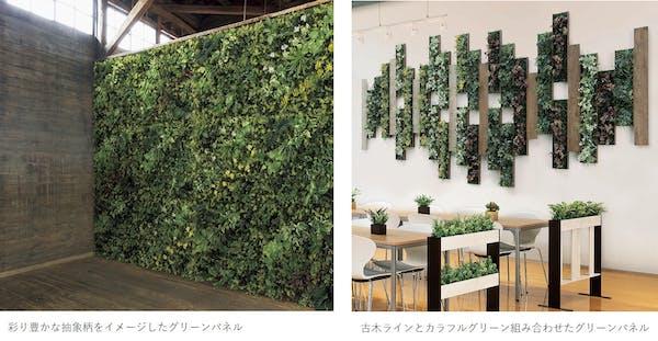 フェイクグリーンの壁面緑化とは