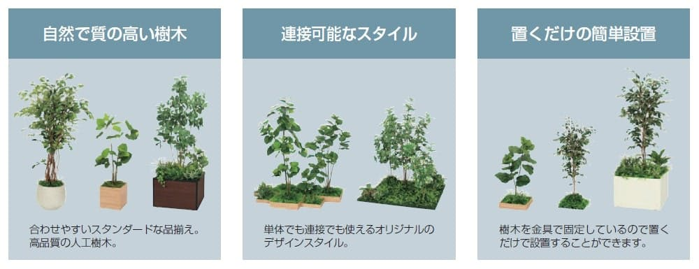 グリーンモードの人工樹木の特徴