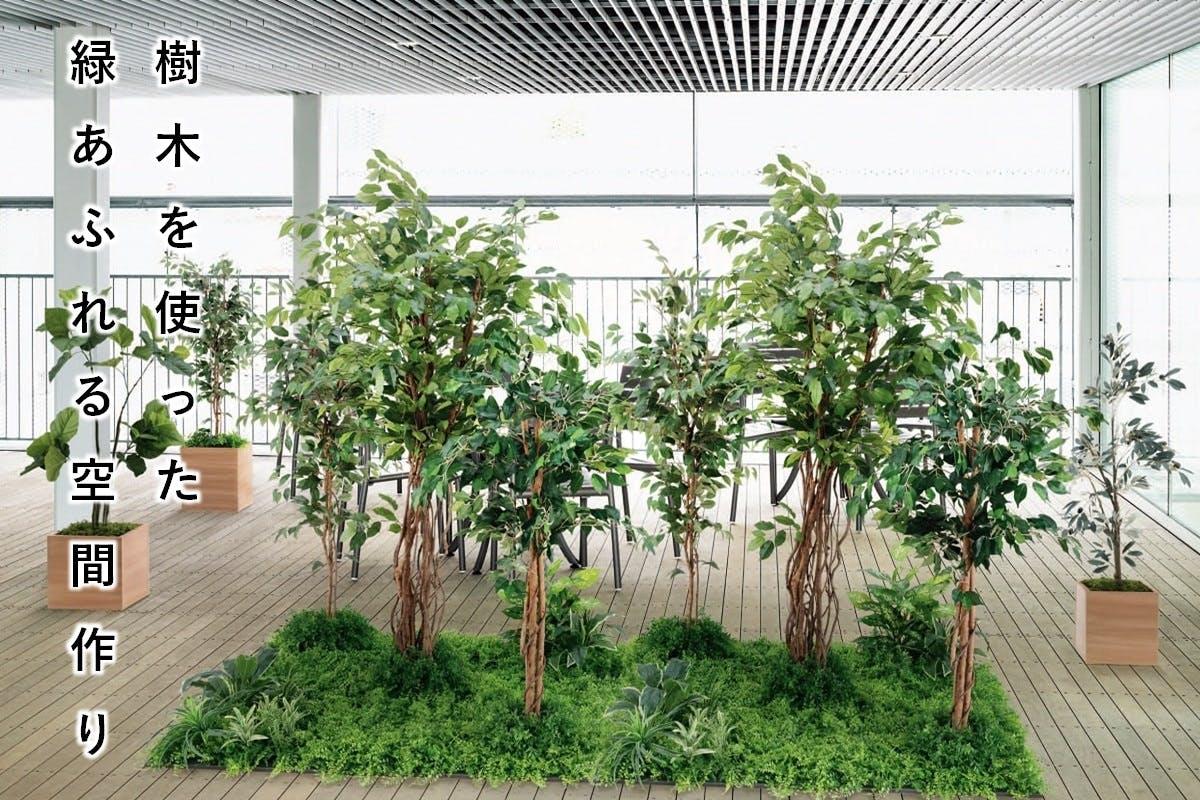 人工樹木で自然なグリーン空間が手軽に作れます