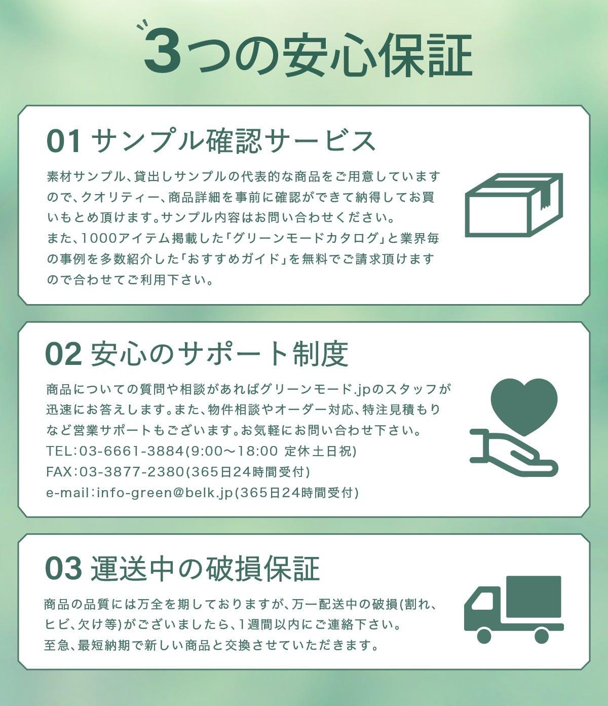 グリーンモード3つの安心保証