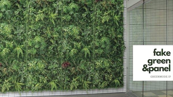 おしゃれ観葉植物のフェイクグリーンで空間演出