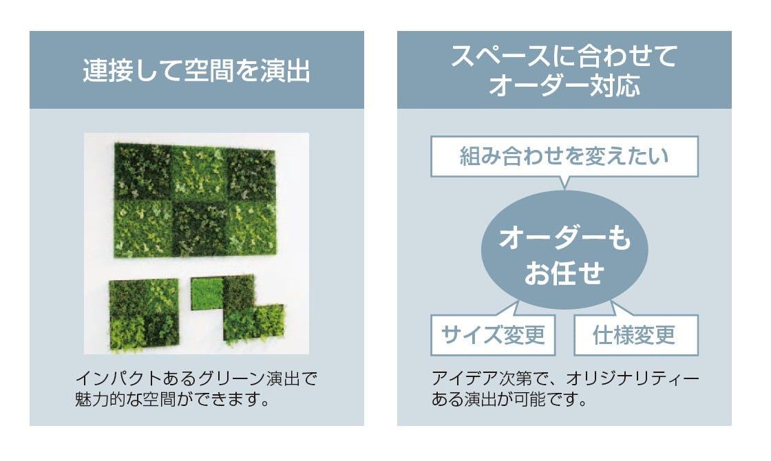 グリーンパネルの特徴