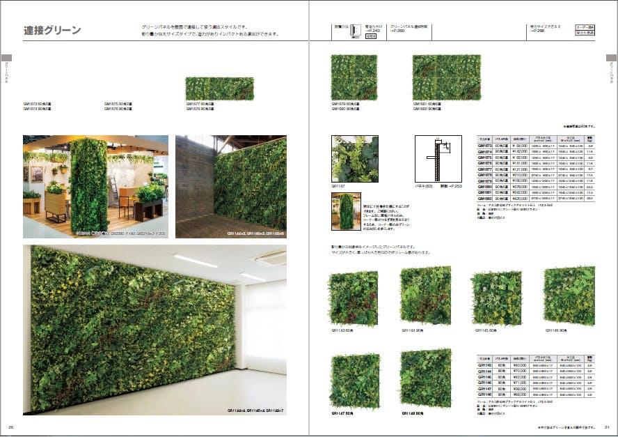 グリーンモード カタログ