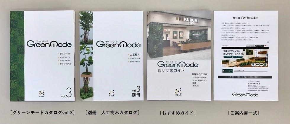 グリーンモード カタログ請求