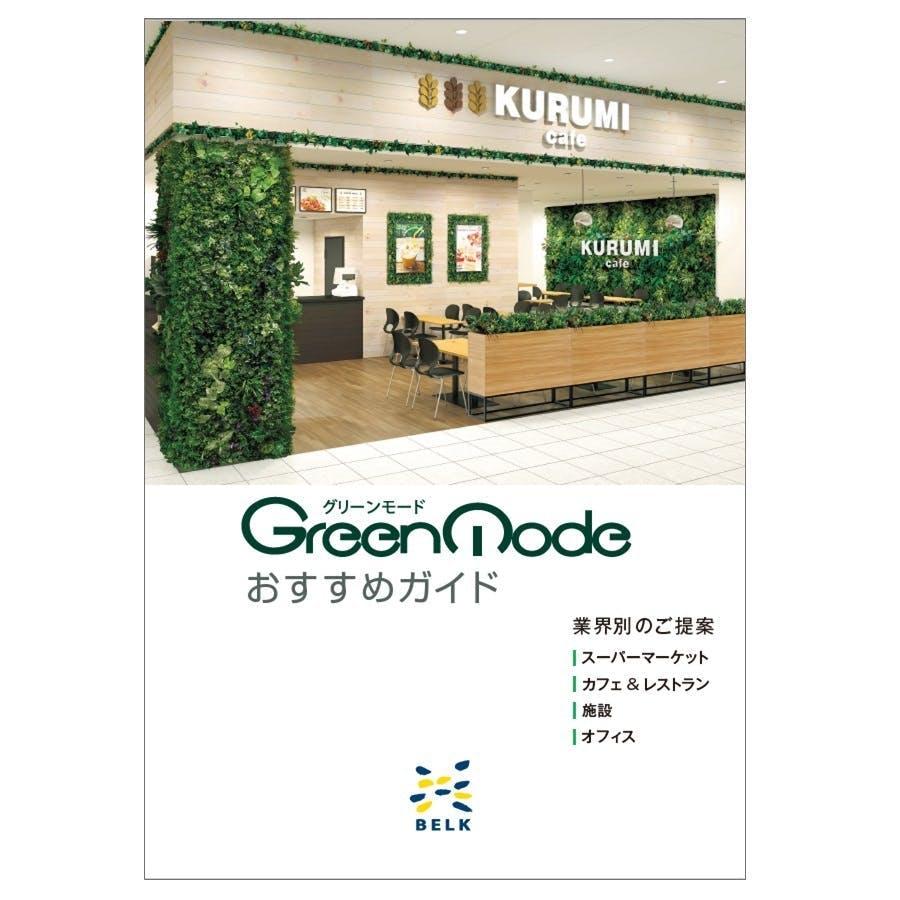 グリーンモードおすすめガイド