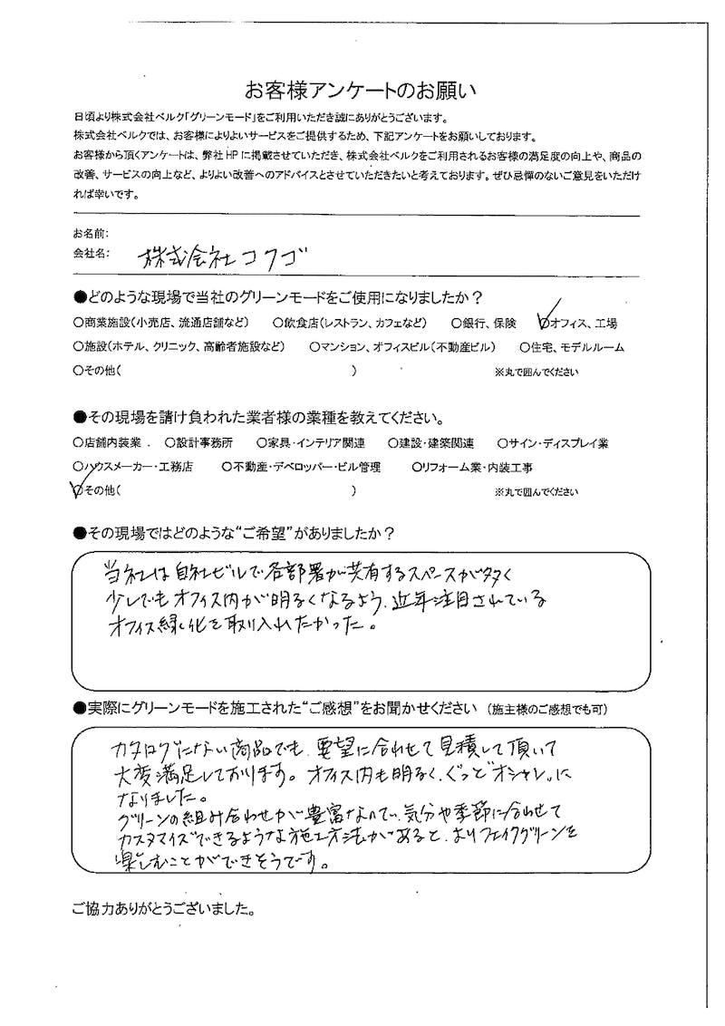 株式技社コクゴ様