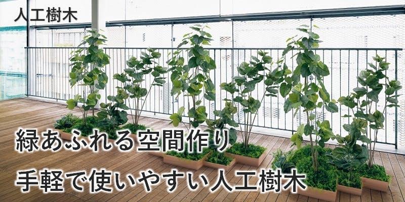 緑あふれる空間作り、手軽で使いやすい人工樹木