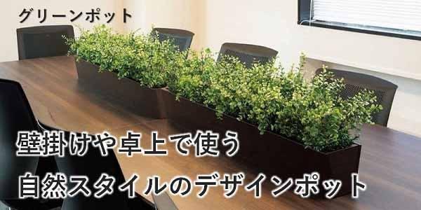 フェイクグリーンを壁掛けや卓上で使う自然スタイルのデザインポット